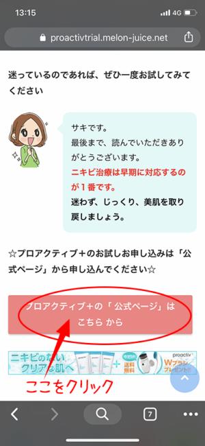 申し込みページの写真