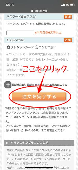 注文を完了するボタン